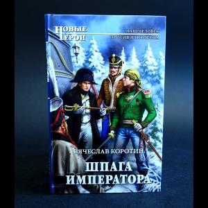 Коротин Вячеслав - Шпага Императора