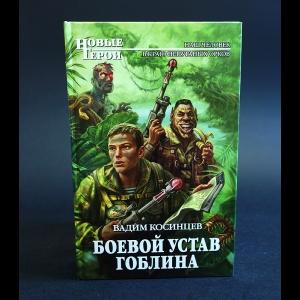 Косинцев Вадим - Боевой устав Гоблина