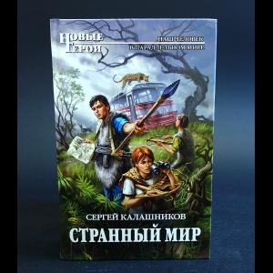 Калашников Сергей - Странный мир