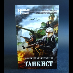 Кружевский Дмитрий - Танкист