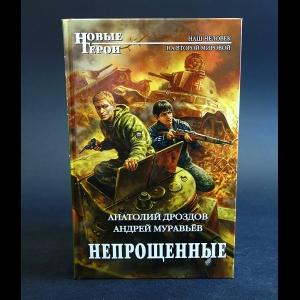 Дроздов Анатолий, Муравьев Андрей - Непрощенные