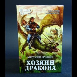 Дроздов Анатолий - Хозяин Дракона