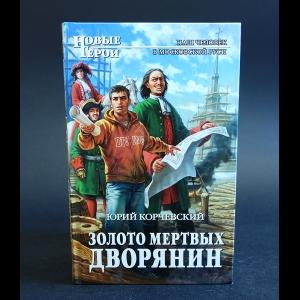 Корчевский Юрий - Золото мертвых. Дворянин
