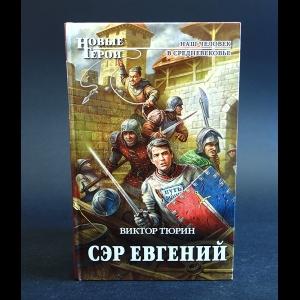 Тюрин Виктор - Сэр Евгений