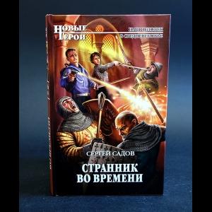 Садов Сергей - Странник во времени
