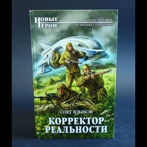 Языков Олег  - Корректор реальности
