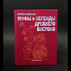 Немировский А.И. - Мифы и легенды Древного Востока