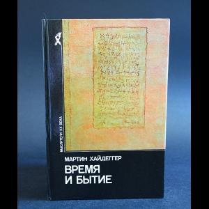 Хайдеггер Мартин - Время и бытие