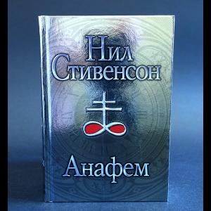 Стивенсон Нил - Анафем