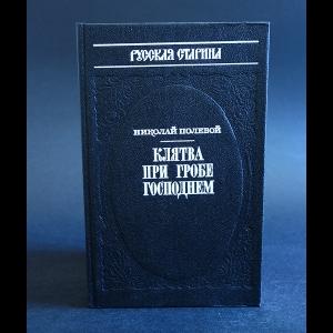 Полевой Николай - Клятва при гробе Господнем