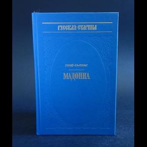 Салиас Евгений - Мадонна