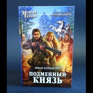 Апраксин Иван - Подменный князь