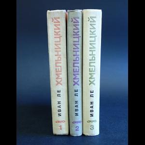 Ле Иван - Хмельницкий (комплект из 3 книг)