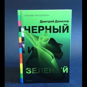 Данилов Дмитрий - Черный и зеленый