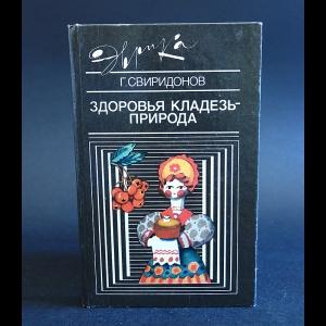 Свиридонов Г. - Здоровья кладезь - природа