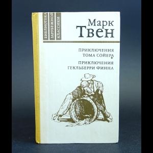 Твен Марк - Приключения Тома Сойера. Приключения Гекльберри Финна