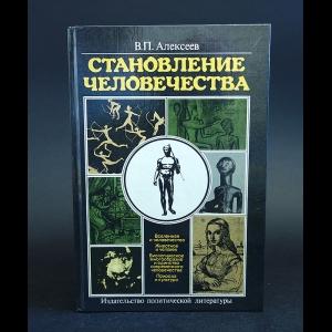 Алексеев В.П. - Становление человечества