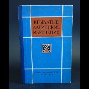 Овруцкий Н.О. - Крылатые латинские изречения