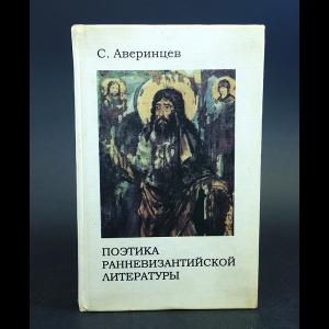 Аверинцев С.С. - Поэтика ранневизантийской литературы