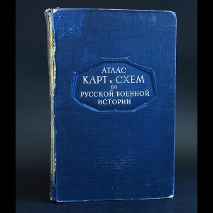 Авторский коллектив - Атлас карт и схем по русской военной истории