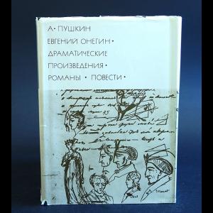Пушкин А.С. - Евгений Онегин. Драматические произведения. Романы. Повести