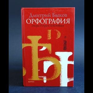 Быков Дмитрий - Орфография