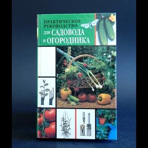 Авторский коллектив - Практическое руководство для садовода и огородника
