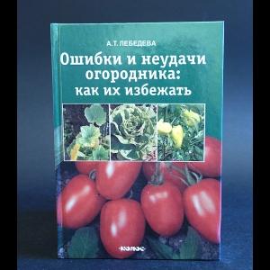Авторский коллектив - Ошибки и неудачи огородника: как их избежать