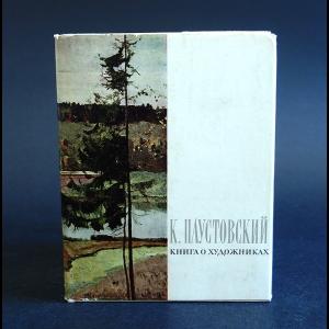 Паустовский Константин - Книга о художниках
