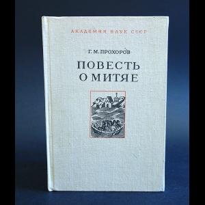 Прохоров Г.М. - Повесть о Митяе