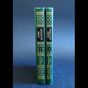Пастернак Борис - Борис Пастернак Стихотворения и поэмы в 2 томах (комплект из 2 книг)