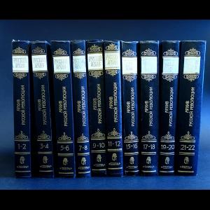 Авторский коллектив - Архив русской революции. В 22 томах (комплект из 10 книг)