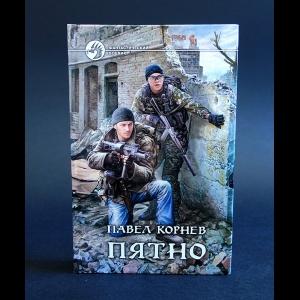 Корнев Павел - Пятно