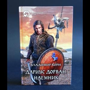 Корн Владимир - Дариус Дорван. Наемник