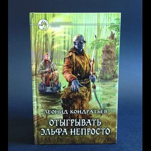 Кондратьев Леонид - Отыгрывать эльфа непросто