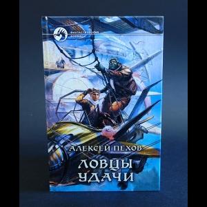 Пехов Алексей - Ловцы удачи