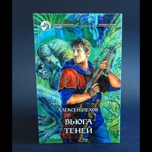 Пехов Алексей - Вьюга теней