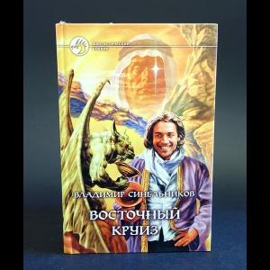 Синельников Владимир - Восточный круиз