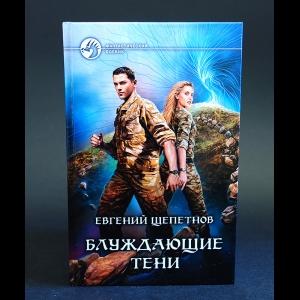 Щепетнов Евгений - Блуждающие тени