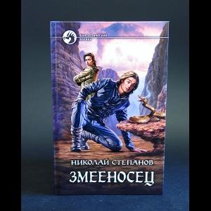 Степанов Николай - Змееносец