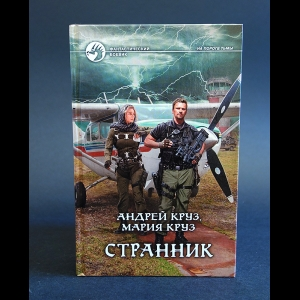 Круз Андрей, Круз Мария - Странник