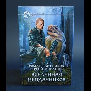 Злотников Роман, Мусаниф Сергей - Вселенная неудачников