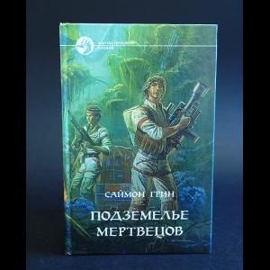 Грин Саймон - Подземелье мертвецов