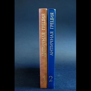 Авторский коллектив - Античная Греция (комплект из 2 книг)