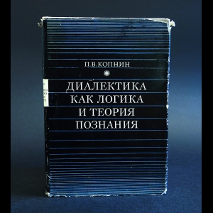 Копнин П.В. - Диалектика как логика и теория познания