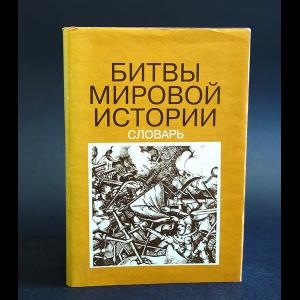 Харботл Томас - Битвы мировой истории