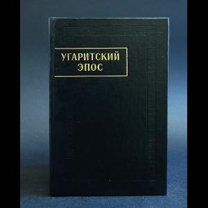 Авторский коллектив - Угаритский эпос