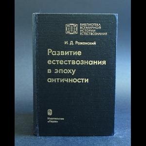 Рожанский И.Д. - Развитие естествознания в эпоху античности