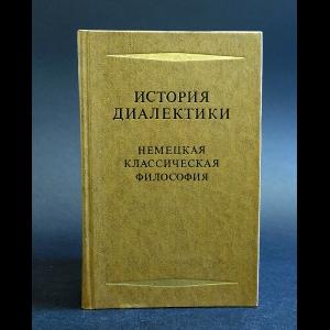Авторский коллектив - История диалектики. Немецкая классическая философия