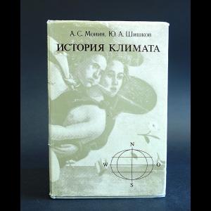 Монин А.С., Шишков Ю.А. - История климата